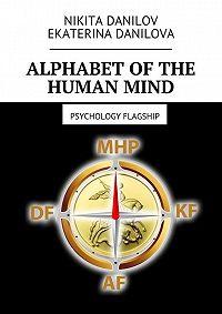 Nikita Danilov -Alphabet of the Human Mind. Psychology flagship