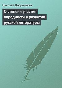 Николай Добролюбов - О степени участия народности в развитии русской литературы