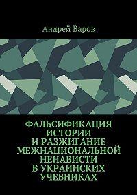 Андрей Варов -Фальсификация истории иразжигание межнациональной ненависти вукраинских учебниках