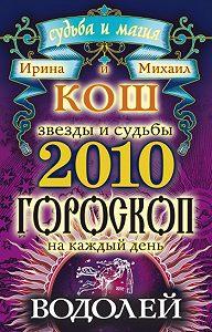 Михаил Кош -Звезды и судьбы. Гороскоп на каждый день. 2010 год. Водолей