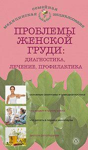 Наталья Андреевна Данилова -Проблемы женской груди: диагностика, лечение, профилактика