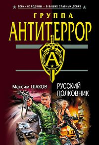 Максим Шахов -Русский полковник