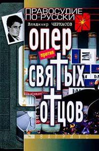 Владимир Черкасов - Опер против «святых отцов»