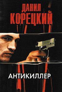 Данил Корецкий -Антикиллер