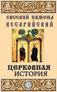 Кесарийский Евсевий Памфил -Церковная история