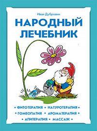 Иван Дубровин -Народный лечебник