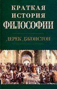 Дерек Джонстон -Краткая история философии
