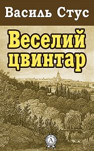 Василь Стус -Веселий цвинтар