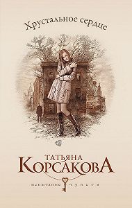 Татьяна Корсакова -Хрустальное сердце