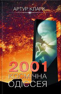 Артур Кларк -2001: Космічна одіссея