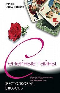 Ирина Лобановская -Бестолковая любовь