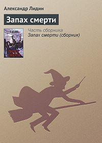 Александр Лидин -Запах смерти