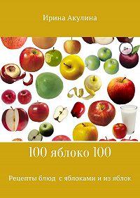 Ирина Александровна Акулина -100яблоко100