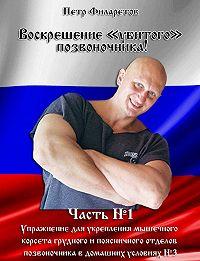 Петр Филаретов -Упражнение для укрепления мышечного корсета грудного и поясничного отделов позвоночника в домашних условиях. Часть 3