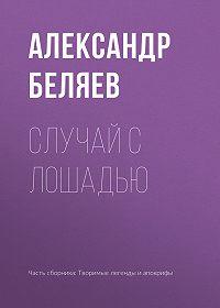 Александр Беляев -Случай с лошадью