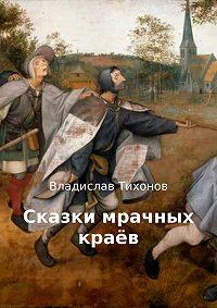 Владислав Тихонов -Сказки мрачных краёв