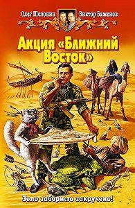 Олег Шелонин -Акция «Ближний Восток»