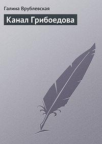 Галина Врублевская - Канал Грибоедова