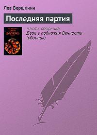 Лев Вершинин -Последняя партия