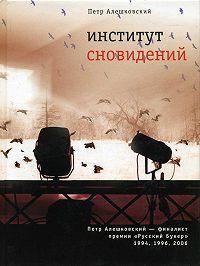 Петр Алешковский -Институт сновидений