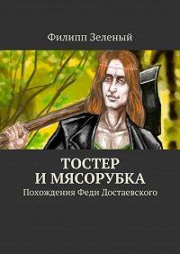 Филипп Зеленый -Тостер иМясорубка