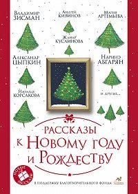 Андрей Кивинов -Рассказы к Новому году и Рождеству