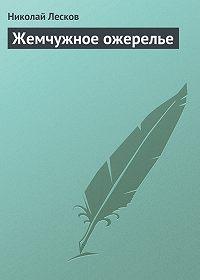 Николай Лесков -Жемчужное ожерелье