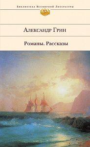 Александр Грин -Золотая цепь