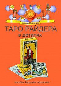 Сергей Медведев -Таро Райдера в деталях