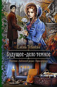 Елена Тебнёва -Будущее – дело тёмное