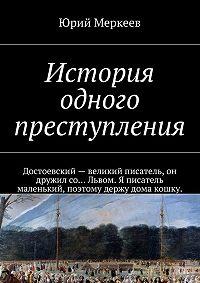 Юрий Меркеев -История одного преступления