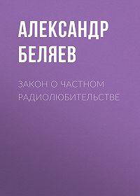 Александр Беляев -Закон о частном радиолюбительстве