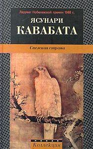 Ясунари Кавабата - Снежная страна