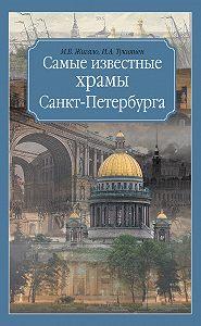 Марина Жигало, Ирина Тукиянен - Самые известные храмы Санкт-Петербурга