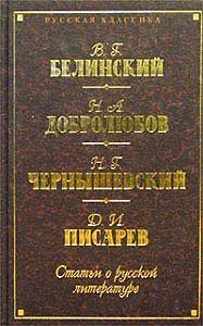 Николай Гаврилович Чернышевский -Статьи о русской литературе (сборник)