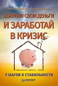 Инга Владимировна Коростылева -Сохрани свои деньги и заработай в кризис