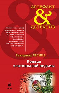 Екатерина Лесина - Кольцо златовласой ведьмы