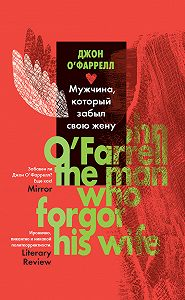 Джон О`Фаррелл - Мужчина, который забыл свою жену