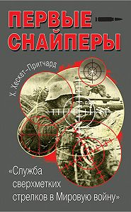 Х. Хескет-Притчард -Первые снайперы. «Служба сверхметких стрелков в Мировую войну»