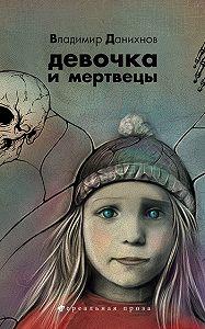 Владимир Данихнов -Девочка и мертвецы
