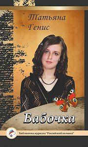Татьяна Генис - Бабочка