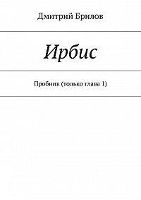 Дмитрий Брилов -Ирбис. Пробник (только глава1)