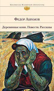 Федор Абрамов -Пелагея