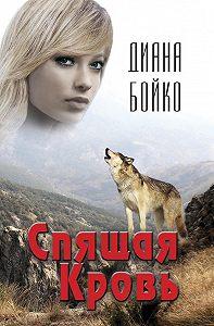 Диана Бойко -Спящая кровь