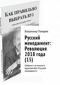 Владимир Токарев -Русский менеджмент: Революция 2018 года (15). Дайджест по книгам и журналам КЦ «Русский менеджмент»