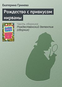 Екатерина Гринева -Рождество с привкусом нирваны