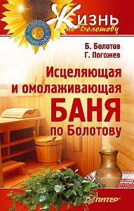 ГлебПогожев -Исцеляющая и омолаживающая баня по Болотову