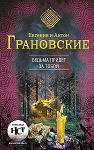 Евгения Грановская -Ведьма придет за тобой
