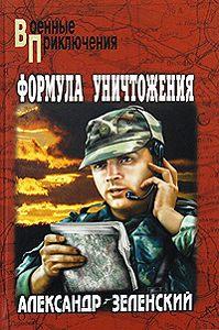 Александр Зеленский -Грядет царь террора