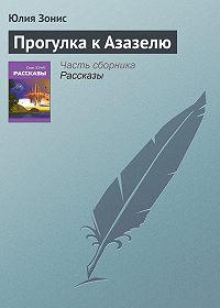 Юлия Зонис -Прогулка к Азазелю